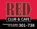 Клуб Club & Cafe RED